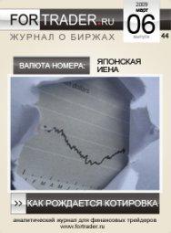 Журнал FORTRADER.RU 6(44)