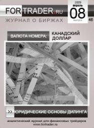 Журнал FORTRADER.RU 8(46)