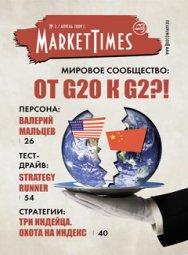 Журнал MarketTimes