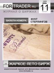 Журнал FORTRADER.RU