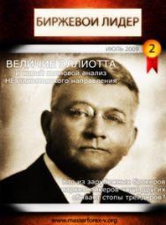 Журнал Биржевой лидер