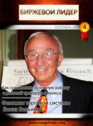 форекс журнал Биржевой лидер. Выпуск 4