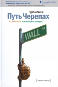 Путь Черепах