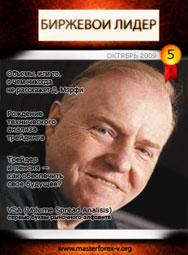 форекс журнал Биржевой лидер. Выпуск 5