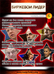 форекс журнал Биржевой лидер. Выпуск 6