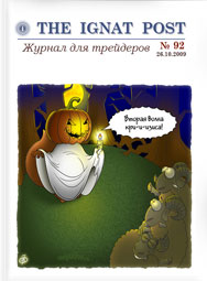 форекс журнал The Ignat Post 92