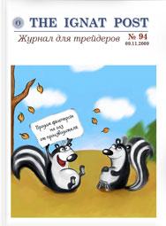 форекс журнал The Ignat Post 94