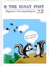 форекс журнал The Ignat Post 95
