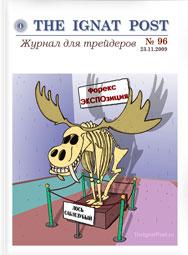 форекс журнал The Ignat Post 96