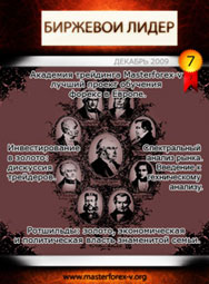 форекс журнал Биржевой лидер. Выпуск 7