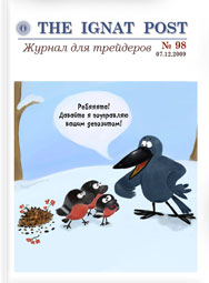 форекс журнал The Ignat Post 98