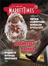 Журнал Market Times
