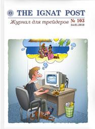 форекс журнал The Ignat Post 103