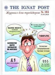 форекс журнал The Ignat Post 104