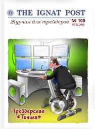 форекс журнал The Ignat Post 105