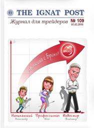форекс журнал The Ignat Post 109
