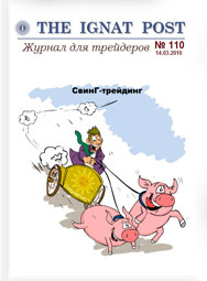 форекс журнал The Ignat Post 110