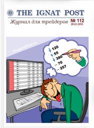форекс журнал The Ignat Post 112