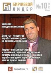 форекс журнал Биржевой лидер. Выпуск 10