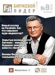 форекс журнал Биржевой лидер. Выпуск 9