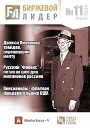форекс журнал Биржевой лидер. Выпуск 11