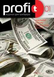 журнал для трейдера profit №1 май 2010