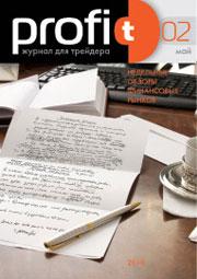 журнал для трейдера profit №2 май 2010