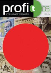 журнал для трейдера profit №3 июнь 2010