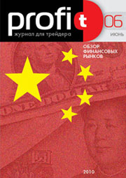 журнал для трейдера profit №6 июнь 2010
