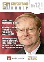форекс журнал Биржевой лидер. Выпуск 12