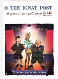 форекс журнал The Ignat Post 122