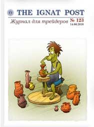 форекс журнал The Ignat Post 123