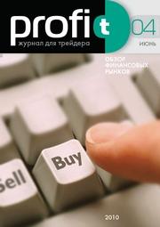 журнал для трейдера profit №4 июнь 2010