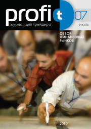 журнал для трейдера profit №7 июль 2010