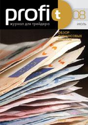 журнал для трейдера profit №8 июль 2010