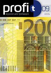 журнал для трейдера profit №9 июль 2010