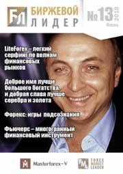форекс журнал Биржевой лидер. Выпуск 13