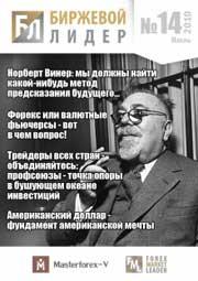 форекс журнал Биржевой лидер. Выпуск 14