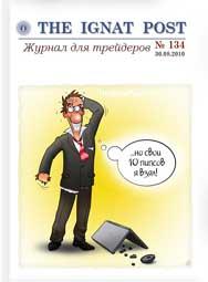 форекс журнал The Ignat Post 134