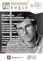 форекс журнал Биржевой лидер. Выпуск 15