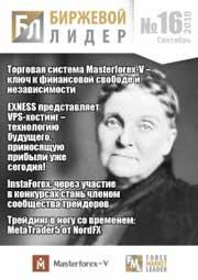 форекс журнал Биржевой лидер. Выпуск 16
