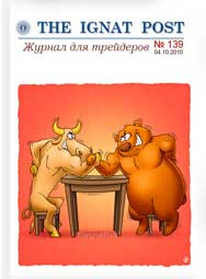 форекс журнал The Ignat Post 139