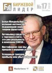 форекс журнал Биржевой лидер. Выпуск 17