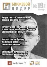 форекс журнал Биржевой лидер. Выпуск 19