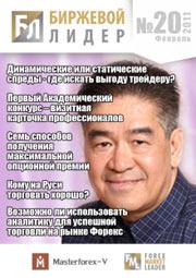 форекс журнал Биржевой лидер. Выпуск 20