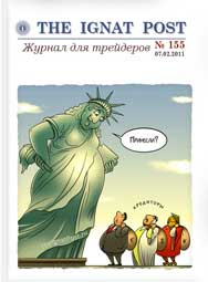 форекс журнал The Ignat Post 155