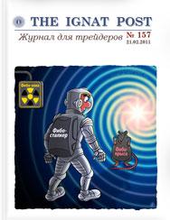 форекс журнал The Ignat Post 157