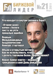 форекс журнал Биржевой лидер. Выпуск 21