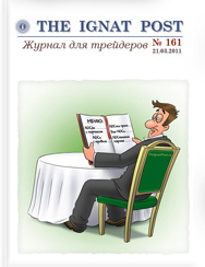 форекс журнал The Ignat Post 161