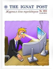 форекс журнал The Ignat Post 162